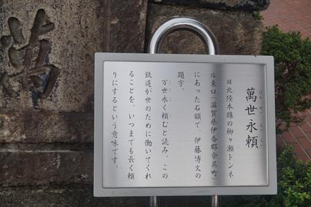 長浜鉄道スクエア0024