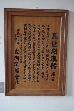 長浜鉄道スクエア0035