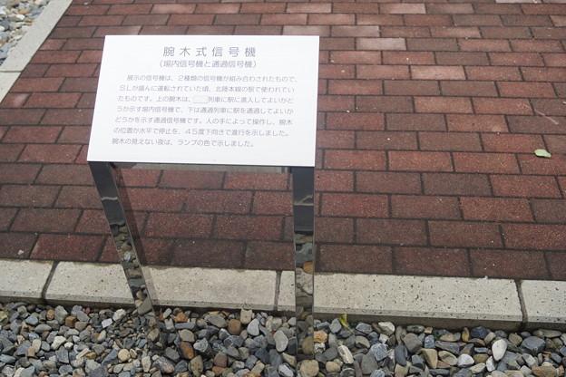 写真: 長浜鉄道スクエア0072
