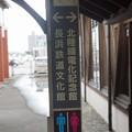 写真: 長浜鉄道スクエア0075