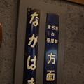 写真: 長浜鉄道スクエア0081