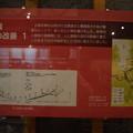 写真: 長浜鉄道スクエア0084