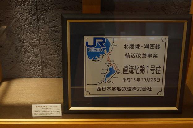 長浜鉄道スクエア0105