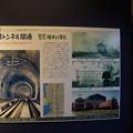 写真: 長浜鉄道スクエア0131