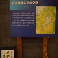 写真: 長浜鉄道スクエア0152