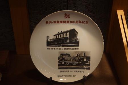 長浜鉄道スクエア0164