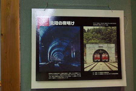 長浜鉄道スクエア0178
