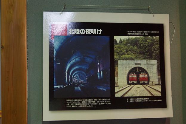 写真: 長浜鉄道スクエア0178