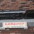 長浜鉄道スクエア0243