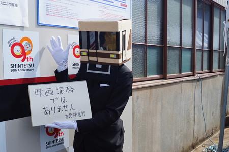 神鉄トレインフェスティバル(2018)0059