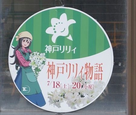 北神急行フェスティバル(2018)0009