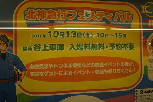 谷上駅の写真0174
