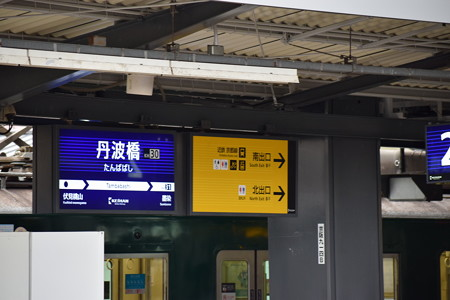 京阪丹波橋駅の写真0004