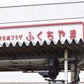 Photos: 福知山駅の写真0010