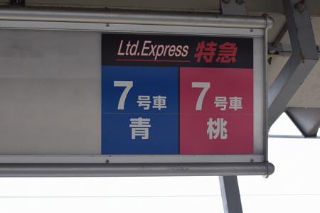 福知山駅の写真0011