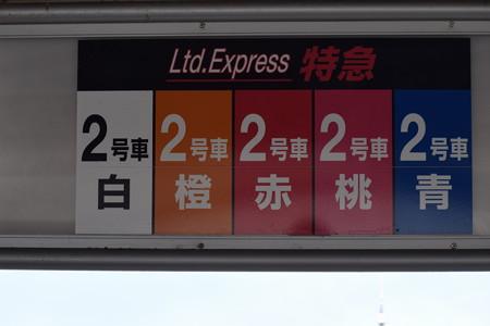 福知山駅の写真0018