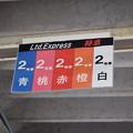 福知山駅の写真0020