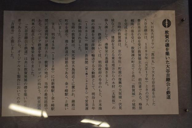 敦賀駅の写真0055