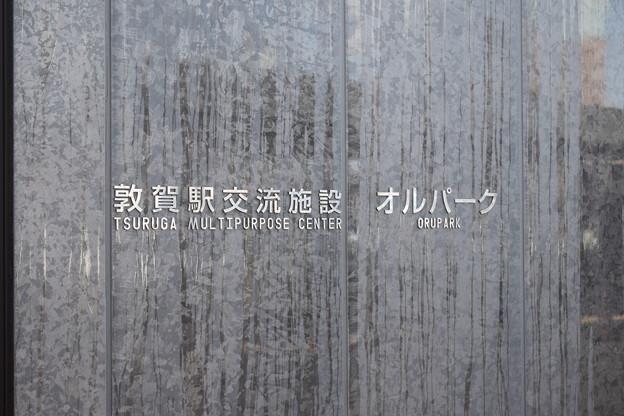 敦賀駅の写真0056