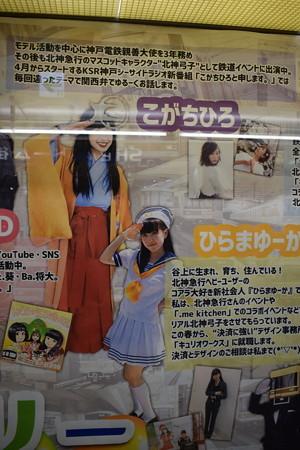 谷上駅の写真0273