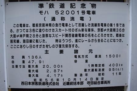吹田総合車両所一般公開(2019)0071