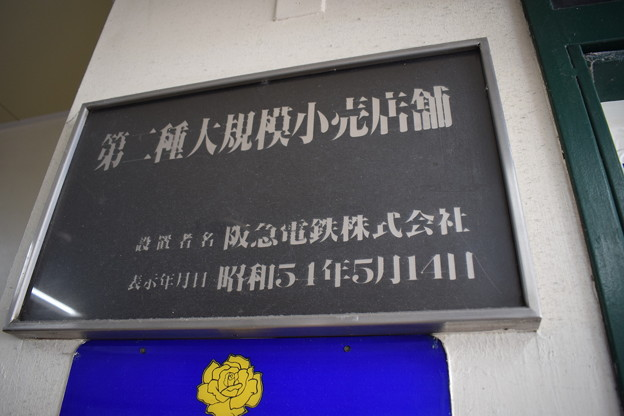 阪急南茨木駅の写真0004