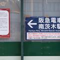 Photos: 阪急南茨木駅の写真0007