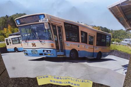 阪急バスお客様感謝Day(2019)0004