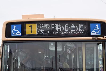 阪急バスお客様感謝Day(2019)0012