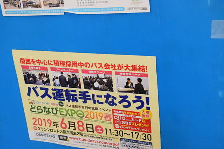阪急バスお客様感謝Day(2019)0023