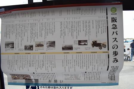 阪急バスお客様感謝Day(2019)0047