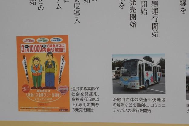 阪急バスお客様感謝Day(2019)0055