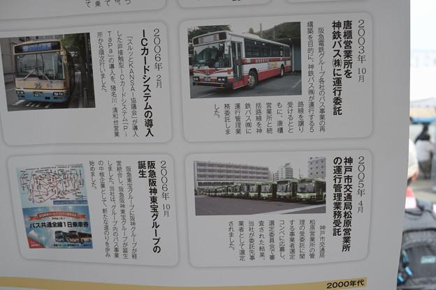 阪急バスお客様感謝Day(2019)0058