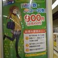 Photos: 地下鉄京都駅の写真0002