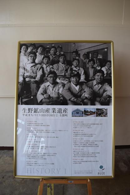 Photos: 生野駅の写真0005