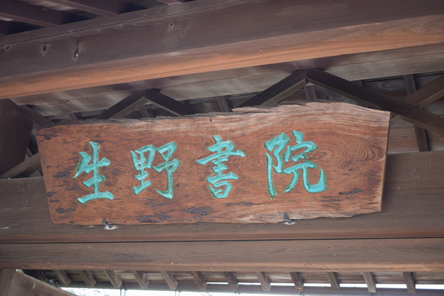 生野駅周辺の写真0010