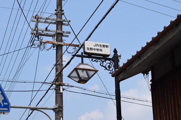 生野駅周辺の写真0008