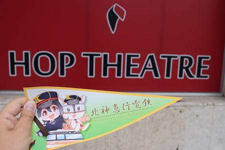 HOP THEATRE前の写真0006