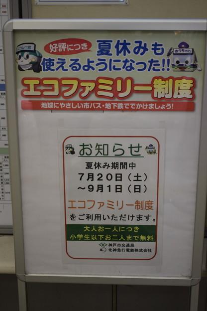 北神急行夏の販売会(2019)0015