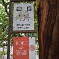 Photos: 神戸市内の写真0048