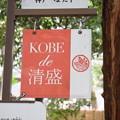 Photos: 神戸市内の写真0049