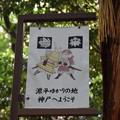 神戸市内の写真0051