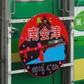 風っこ南会津 ヘッドマーク (1)