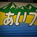 485系ヘッドマーク【あいづ】(2)