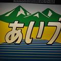 485系ヘッドマーク【あいづ】(1)