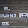 喜多方駅跨線橋の階段にあるメッセージ (13)