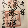 御朱印 武蔵一宮氷川神社