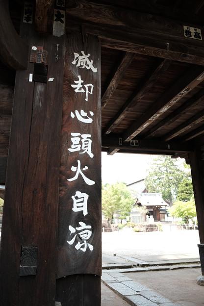 写真: 恵林寺_心頭滅却すれば火も自ずから涼し-4207
