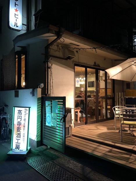 高円寺麦酒