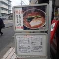 らー麺屋 バリバリジョニー